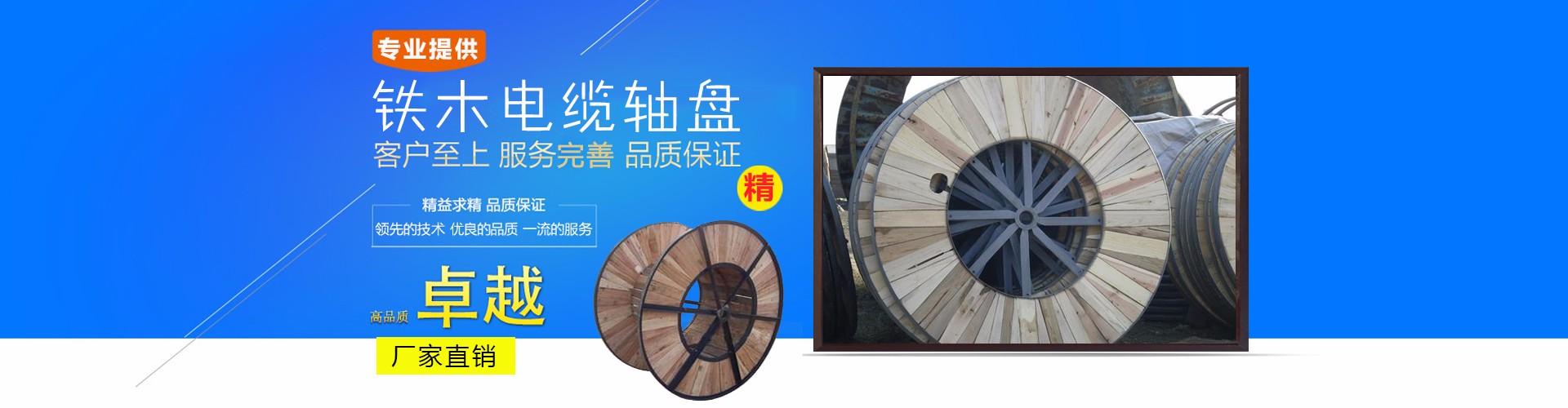 电缆轴盘生产厂家